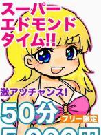 50分5,000円!さん(多治見・土岐・春日井ちゃんこ)のプロフィール画像