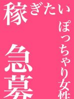 女性キャスト大募集さん(多治見・土岐・春日井ちゃんこ)のプロフィール画像