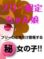 フリー限定ちゃん娘さん(多治見・土岐・春日井ちゃんこ)のプロフィール画像