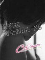 ❤❤❤はづき♡ダイヤモンドココ❤❤❤さん(CoCoaco(ココアコ)大阪本店)のプロフィール画像