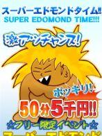 スーパーエドモンドさん(東千葉駅前ちゃんこ)のプロフィール画像