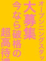 緊急募集さん(石川小松ちゃんこ)のプロフィール画像