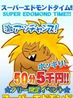 スーパーエドモンドさん(石川小松ちゃんこ)のプロフィール画像