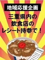 飲食店応援キャンペーン!さん(三重松阪ちゃんこ)のプロフィール画像