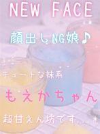 もえかさん(石川金沢ちゃんこ)のプロフィール画像