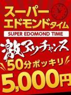 スーパーエドモンドさん(石川金沢ちゃんこ)のプロフィール画像