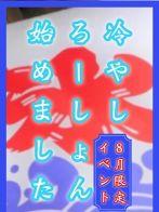 8月限定イベントさん(石川金沢ちゃんこ)のプロフィール画像