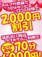 メルマガ&口コミ割引さん(長野ちゃんこ 松本塩尻店)のプロフィール画像