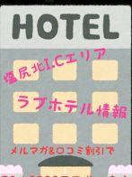 塩尻北I.C周辺ラブホテルさん(長野ちゃんこ 松本塩尻店)のプロフィール画像