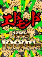 スーパーエドモンド100分さん(成田富里インターちゃんこ)のプロフィール画像