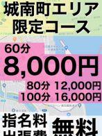 城南町限定コースさん(鹿児島ちゃんこ 天文館店)のプロフィール画像