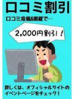 口コミ割引2,000円さん(佐世保ちゃんこ)のプロフィール画像