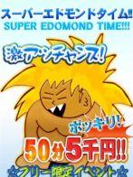 スーパーエドモンドさん(岡山倉敷ちゃんこ)のプロフィール画像