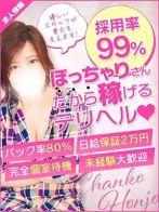☆女性キャスト募集中☆さん(埼玉本庄ちゃんこ)のプロフィール画像