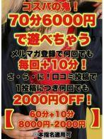 ☆マル秘裏技を大公開☆さん(埼玉本庄ちゃんこ)のプロフィール画像