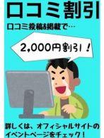 ☆口コミ2000円割引☆さん(埼玉本庄ちゃんこ)のプロフィール画像